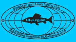 Европейско-Азиатский рыболовный клуб UL-Legion